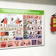 Стендов и знаков по охране труда,тех. безопасности фото