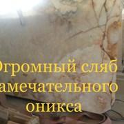 Минерал Оникс в слябах  фото