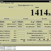 Комплекс контроля расхода газа Рубин-1 фото