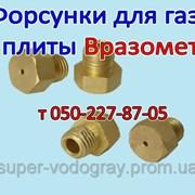 Жиклер-форсунка для газовой плиты Вразомет фото