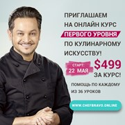 Профессиональный кулинарный онлайн курс фото