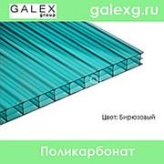 Сотовый поликарбонат POLYGAL (Полигаль) толщ. 3,2мм бирюзовый фото