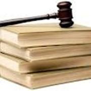 Услуги юристов, адвокатов по гражданскому праву, гражданское право фото