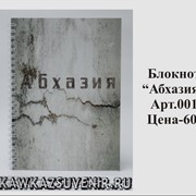 Блокнот Абхазия фото