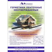 САМОКЛЕЮЩИЙСЯ ГЕРМЕТИК ГЕРЛЕН. фото