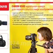 Фотокамера CANON 650D фото