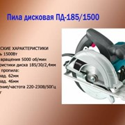 Пила дисковая ПД-185/1500 фото
