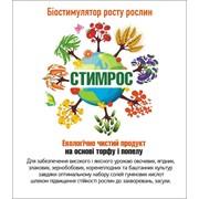 """Препарат """"Стимрос"""" предназначеный для уселения роста и розвития всех культурных и декоративных растений и деревьев. фото"""