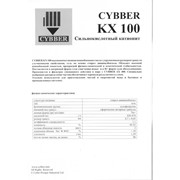 Катионит Cyber KX-100 фото