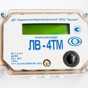 Электронный многотарифный счетчик учета горячей и холодной воды ЛВ-4Т фото