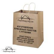Бумажный пакет с ЛОГОТИПОМ из коричневой крафт-бумаги с вклеенной бумажной ручкой фото