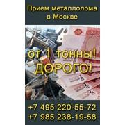 Покупка Труб б/у и Металлопрокат БУ. Металлолом. фото