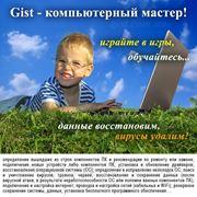 Компьютерная помощь (для частных лиц) фото