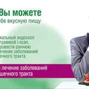 Гастроэнтерология в Киеве, Цена фото