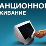 "Обслуживание по системе ""Клиент-Банк"" фото"