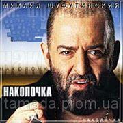 Шуфутинский Михаил - Наколочка (караоке) фото