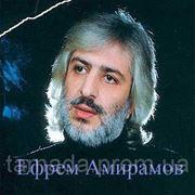 Амирамов Ефрем - Молодая (караоке) фото