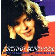 Белоусов Евгений - Девочка синеглазая (караоке) фото