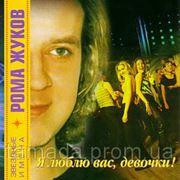 Жуков Рома - Я люблю вас, девочки (Караоке,Ремикс) фото
