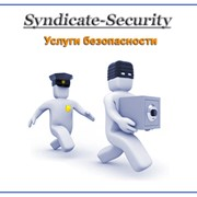 Услуги безопасности фото