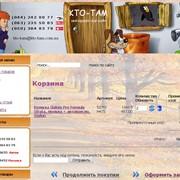 Интернет-магазин, интегрированный с 1С-предприятие фото