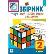 Збірник задач і тестових завдань із математики. 2 клас. Будна Н. О. фото