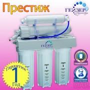 Фильтры для питьевой воды Гейзер Престиж фото