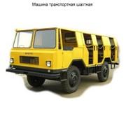 Машина транспортная шахтная фото