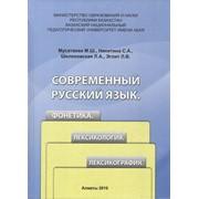 Современный русский язык, фонетика, лексикология, лексикография фото
