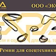 Ремень 6732-61-4170 / 6732614170 фото