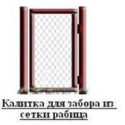 Калитка из сетки рабицы 1м х 1.5м фото