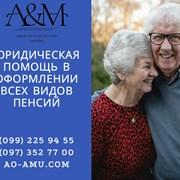 Оформление, перевод, перерасчет всех видов пенсий  фото