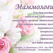 Маммолог фото