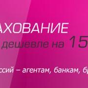 ОСАГО - страхование. Полисы обязательных видов страхования Киев. фото