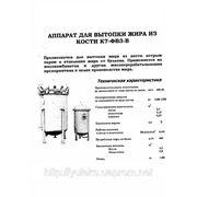 Аппарат для вытопки жира из кости К7-ФВ3-В фото