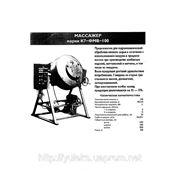 Массажер К7-ФМВ 100 фото