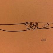 Арабская каллиграфия фото