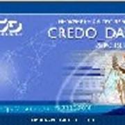 Обеспечение программное CREDO_DAT 3.0 фото
