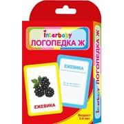 "Набор карточек Interbaby ""Логопедка Ж"" к13 фото"