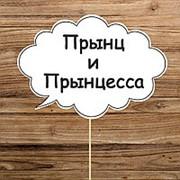 "Речевое облачко ""Прынц и прынцесса"" (Арт. F-129) фото"