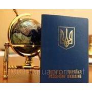 Визы ,визовая поддержка,загранпаспорта,детские проездные документы фото