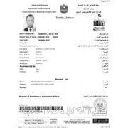 Виза в Эмираты фото
