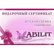 Подарочный сертификат на фотосессию фото