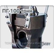 Пресс гидравлический ПГ-100 тонн(КВТ) для опрессовки натяжной и соединительной арматуры ВЛ фото