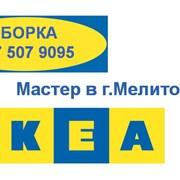 IKEA Мастер в Мелитополе качественная сборка ИКЕА фото