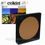 Cokin P173 Varicolor Blue/Yellow — фильтр поляризационный (P) фото