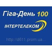 """Тариф """"Гіга День 100"""" для 3G-интернета. фото"""