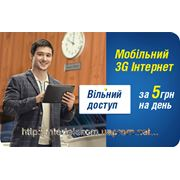 Беспроводной 3G интернет 5 грн в день фото