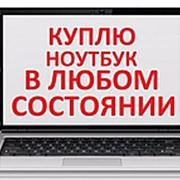 Ноутбук фото