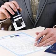 Регистрация игорного бизнеса фото